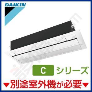 C40RCV ダイキン ハウジングエアコン システムマルチ室内機 天井埋込カセット形 シングルフロータイプ システムマルチ 14畳程度 単相200V ワイヤレス|setsubicom