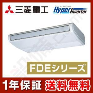 FDEV805H5S 三菱重工 業務用エアコン HyperInverter 天吊形 3馬力 シングル 標準省エネ 三相200V ワイヤード|setsubicom