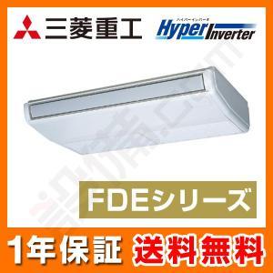 FDEV805HK5S 三菱重工 業務用エアコン HyperInverter 天吊形 3馬力 シングル 標準省エネ 単相200V ワイヤード|setsubicom