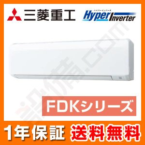 FDKV1125HA5S 三菱重工 業務用エアコン HyperInverter 壁掛形 4馬力 シングル 標準省エネ 三相200V ワイヤード|setsubicom