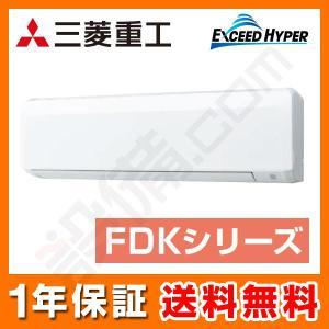 FDKZ1125H5S 三菱重工 業務用エアコン エクシードハイパー 壁掛形 4馬力 シングル 超省エネ 三相200V ワイヤード|setsubicom