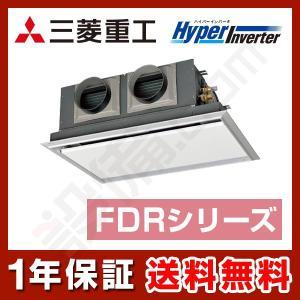 FDRV455HK5S-silent 三菱重工 業務用エアコン HyperInverter 天埋カセテリア サイレントパネル 1.8馬力 シングル 標準省エネ 単相200V ワイヤード|setsubicom