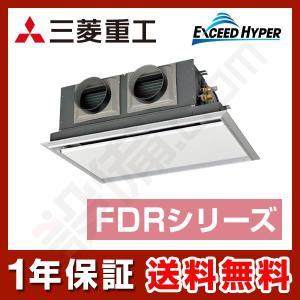 FDRZ455H5S-silent 三菱重工 業務用エアコン エクシードハイパー 天埋カセテリア サイレントパネル 1.8馬力 シングル 超省エネ 三相200V ワイヤード|setsubicom