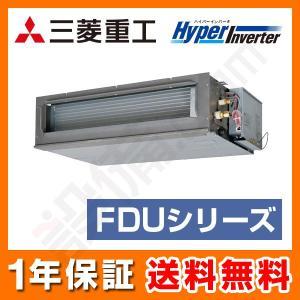 FDUV635H5S 三菱重工 業務用エアコン HyperInverter 高静圧ダクト形 2.5馬力 シングル 標準省エネ 三相200V ワイヤード|setsubicom