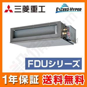 FDUZ635H5S 三菱重工 業務用エアコン エクシードハイパー 高静圧ダクト形 2.5馬力 シングル 超省エネ 三相200V ワイヤード|setsubicom