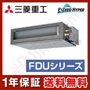 FDUZ635HK5S 三菱重工 業務用エアコン エクシードハイパー 高静圧ダクト形 2.5馬力 シングル 超省エネ 単相200V ワイヤード|setsubicom