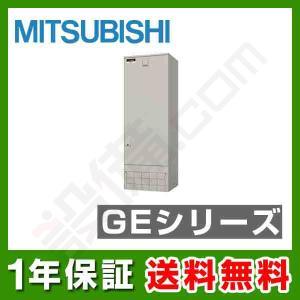 GE-552SUJ 三菱電機 エコキュート GEシリーズ 角型 小型業務用 550L シングル 一般地 三相200V 小型業務用専用リモコン(三相用)付|setsubicom