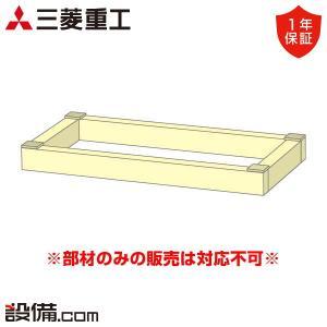 HA06589 三菱重工 業務用エアコン 部材 木台 床置形用|setsubicom