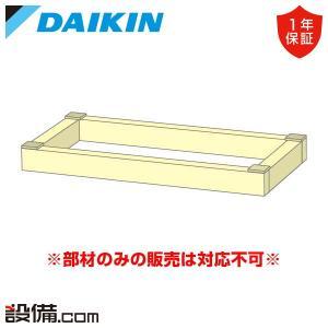 KKWJ9L80 ダイキン 業務用エアコン 部材 木台 床置形用 ブラック|setsubicom