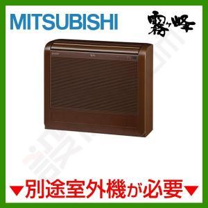 MFZ-2817AS-B-IN 三菱電機 ハウジングエアコン 霧ケ峰 床置形 10畳程度 単相200V ワイヤレス|setsubicom