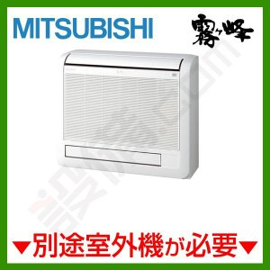 MFZ-2817AS-W-IN 三菱電機 ハウジングエアコン 霧ケ峰 床置形 10畳程度 単相200V ワイヤレス|setsubicom