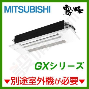 MLZ-GX5617AS-IN 三菱電機 ハウジングエアコン 霧ケ峰 1方向天井カセット形 18畳程度 単相200V ワイヤレス GXシリーズ|setsubicom