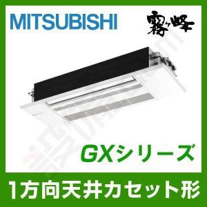 MLZ-GX5617AS-wood 三菱電機 ハウジングエアコン 霧ケ峰 1方向天井カセット形 シングル 18畳程度 単相200V ワイヤレス GXシリーズ|setsubicom