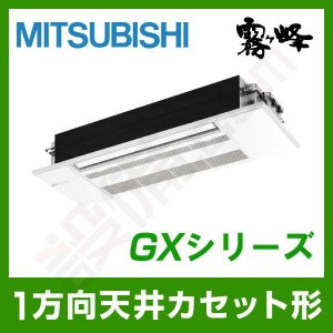MLZ-GX6317AS 三菱電機 ハウジングエアコン 霧ケ峰 1方向天井カセット形 シングル 20畳程度 単相200V ワイヤレス GXシリーズ|setsubicom