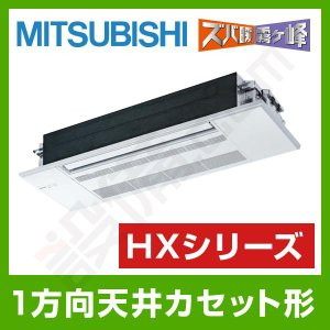 MLZ-HX2817AS 三菱電機 ハウジングエアコン 霧ケ峰 1方向天井カセット形 シングル 10畳程度 単相200V ワイヤレス HXシリーズ  MLZ-HX2817ASが激安|setsubicom