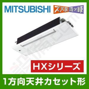 MLZ-HX285S-wood 三菱電機 ハウジングエアコン 霧ケ峰 1方向天井カセット形 シングル 10畳程度 単相200V 室内・室外選択 ワイヤレス HXシリーズ|setsubicom