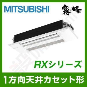 MLZ-RX6317AS 三菱電機 ハウジングエアコン 霧ケ峰 1方向天井カセット形 シングル 20畳程度 単相200V ワイヤレス RXシリーズ|setsubicom