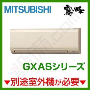MSZ-2217GXAS-T-IN 三菱電機 ハウジングエアコン 霧ケ峰 壁掛形 6畳程度 単相200V ワイヤレス GXASシリーズ|setsubicom