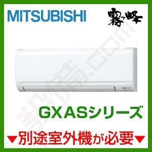 MSZ-2517GXAS-W-IN 三菱電機 ハウジングエアコン 霧ケ峰 壁掛形 8畳程度 単相200V ワイヤレス GXASシリーズ|setsubicom