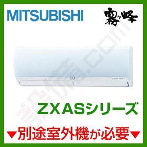 MSZ-2517ZXAS-W-IN 三菱電機 ハウジングエアコン 霧ケ峰 壁掛形 8畳程度 単相200V ワイヤレス ZXASシリーズ|setsubicom