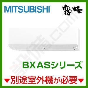 MSZ-2817BXAS-W-IN 三菱電機 ハウジングエアコン 霧ケ峰 壁掛形 10畳程度 単相200V ワイヤレス BXASシリーズ|setsubicom
