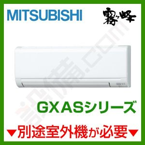 MSZ-2817GXAS-W-IN 三菱電機 ハウジングエアコン 霧ケ峰 壁掛形 10畳程度 単相200V ワイヤレス GXASシリーズ|setsubicom