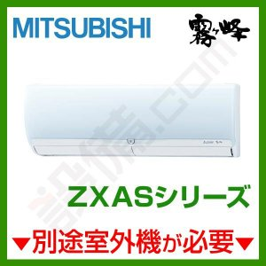 MSZ-2817ZXAS-W-IN 三菱電機 ハウジングエアコン 霧ケ峰 壁掛形 10畳程度 単相200V ワイヤレス ZXASシリーズ|setsubicom
