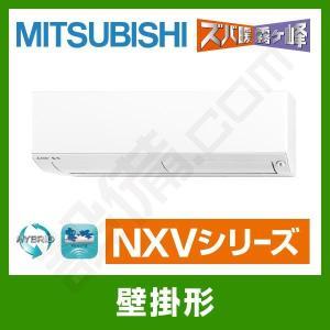 MSZ-NXV3618S-W 三菱電機 ルームエアコン 霧ケ峰 壁掛形 シングル 12畳程度 寒冷地...