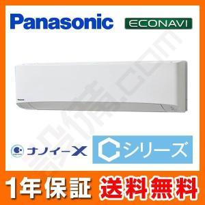 PA-P112K6CA パナソニック 業務用エアコン Cシリーズ エコナビ 壁掛形 4馬力 シングル 冷房専用 三相200V ワイヤード|setsubicom