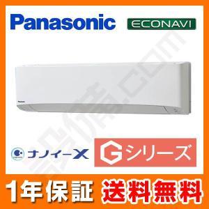 PA-P112K6GA パナソニック 業務用エアコン Gシリーズ エコナビ 壁掛形 4馬力 シングル 超省エネ 三相200V ワイヤード|setsubicom