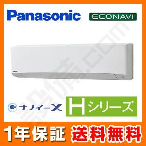 PA-P112K6HA パナソニック 業務用エアコン Hシリーズ エコナビ 壁掛形 4馬力 シングル 標準省エネ 三相200V ワイヤード|setsubicom