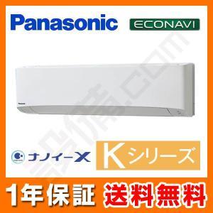 PA-P112K6KA パナソニック 業務用エアコン Kシリーズ エコナビ 壁掛形 4馬力 シングル 寒冷地用 三相200V ワイヤード|setsubicom