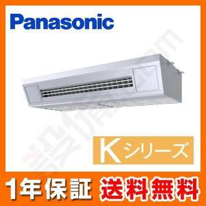 PA-P112V6KN パナソニック 業務用エアコン Kシリーズ 天吊形厨房用エアコン 4馬力 シングル 寒冷地用 三相200V ワイヤード|setsubicom