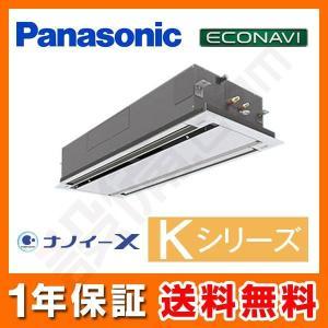 PA-P140L6KA パナソニック 業務用エアコン Kシリーズ エコナビ 2方向天井カセット形 5馬力 シングル 寒冷地用 三相200V ワイヤード|setsubicom