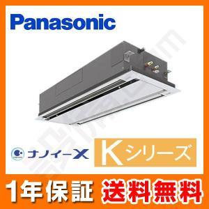 PA-P140L6KN1 パナソニック 業務用エアコン Kシリーズ 2方向天井カセット形 5馬力 シングル 寒冷地用 三相200V ワイヤード|setsubicom
