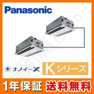 PA-P160L6KDN1 パナソニック 業務用エアコン Kシリーズ 2方向天井カセット形 6馬力 同時ツイン 寒冷地用 三相200V ワイヤード setsubicom