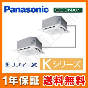 PA-P160U6KD パナソニック 業務用エアコン Kシリーズ エコナビ 4方向天井カセット形 6馬力 同時ツイン 寒冷地用 三相200V ワイヤード|setsubicom
