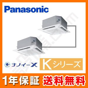 PA-P160U6KDN パナソニック 業務用エアコン Kシリーズ 4方向天井カセット形 6馬力 同時ツイン 寒冷地用 三相200V ワイヤード|setsubicom