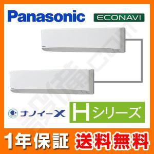 PA-P224K6HDA パナソニック 業務用エアコン Hシリーズ エコナビ 壁掛形 8馬力 同時ツイン 標準省エネ 三相200V ワイヤード|setsubicom