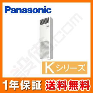PA-P56B6KN パナソニック 業務用エアコン Kシリーズ 床置形 2.3馬力 シングル 寒冷地用 三相200V ワイヤード|setsubicom