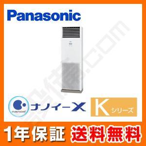 PA-P56B6KN1 パナソニック 業務用エアコン Kシリーズ 床置形 2.3馬力 シングル 寒冷地用 三相200V ワイヤード|setsubicom
