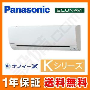 PA-P56K6KA パナソニック 業務用エアコン Kシリーズ エコナビ 壁掛形 2.3馬力 シングル 寒冷地用 三相200V ワイヤード setsubicom