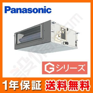 PA-P63FE6GN パナソニック 業務用エアコン Gシリーズ ビルトインオールダクト形 2.5馬力 シングル 超省エネ 三相200V ワイヤード|setsubicom