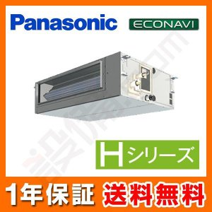 PA-P63FE6H パナソニック 業務用エアコン Hシリーズ エコナビ ビルトインオールダクト形 2.5馬力 シングル 標準省エネ 三相200V ワイヤード|setsubicom