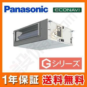 PA-P63FE6SG パナソニック 業務用エアコン Gシリーズ エコナビ ビルトインオールダクト形 2.5馬力 シングル 超省エネ 単相200V ワイヤード|setsubicom