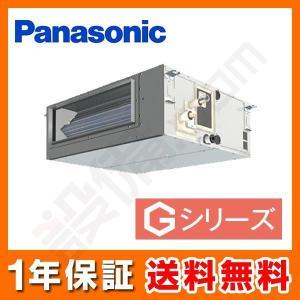 PA-P63FE6SGN パナソニック 業務用エアコン Gシリーズ ビルトインオールダクト形 2.5馬力 シングル 超省エネ 単相200V ワイヤード|setsubicom