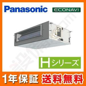 PA-P63FE6SH パナソニック 業務用エアコン Hシリーズ エコナビ ビルトインオールダクト形 2.5馬力 シングル 標準省エネ 単相200V ワイヤード|setsubicom