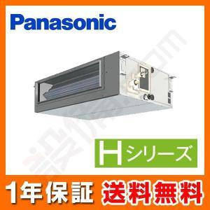 PA-P63FE6SHN パナソニック 業務用エアコン Hシリーズ ビルトインオールダクト形 2.5馬力 シングル 標準省エネ 単相200V ワイヤード|setsubicom