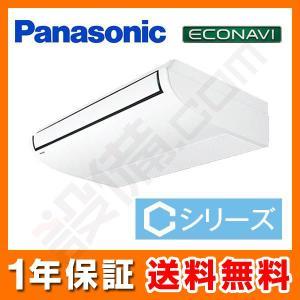 PA-P80T6C パナソニック 業務用エアコン Cシリーズ エコナビ 天井吊形 3馬力 シングル 冷房専用 三相200V ワイヤード|setsubicom