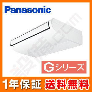 PA-P80T6GN パナソニック 業務用エアコン Gシリーズ 天井吊形 3馬力 シングル 超省エネ 三相200V ワイヤード|setsubicom